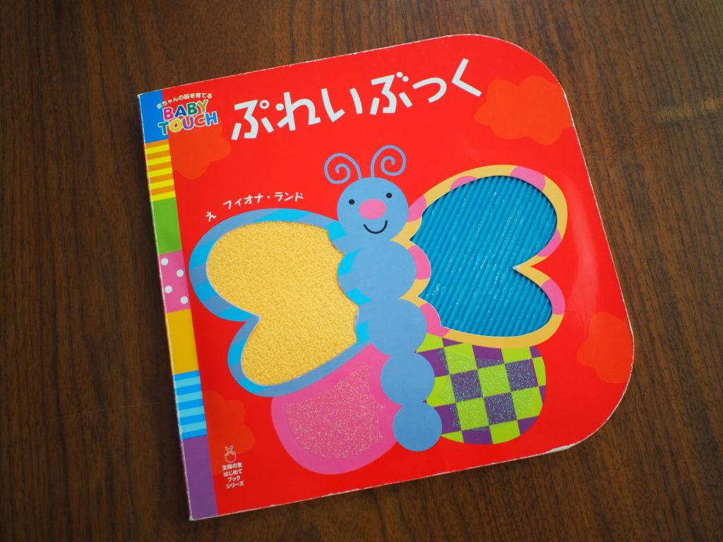 0歳の赤ちゃんにおすすめの知育絵本・しかけ絵本