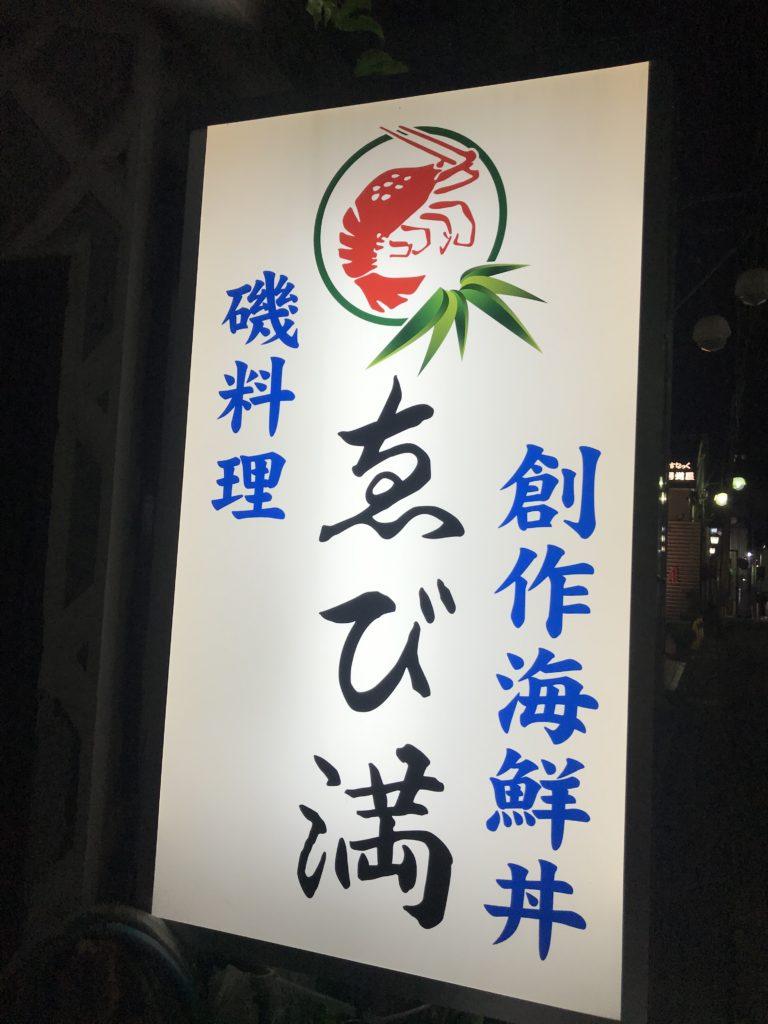 伊豆・下田 磯料理 ゑび満