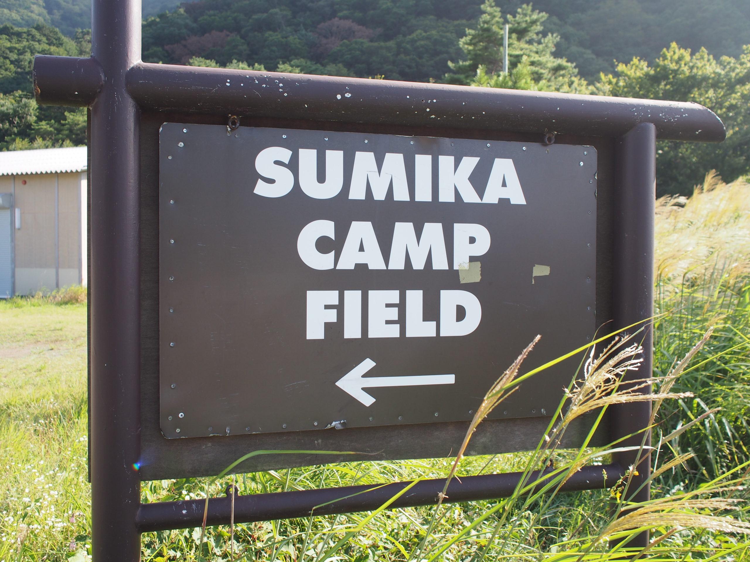 スミカキャンプフィールド(SUMIKA CAMP FIELD)