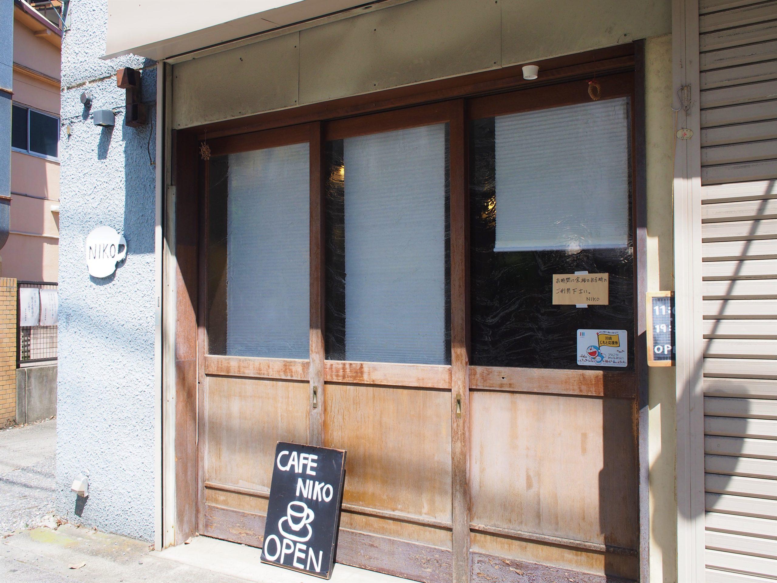 CAFE NIKO(カフェ ニコ)