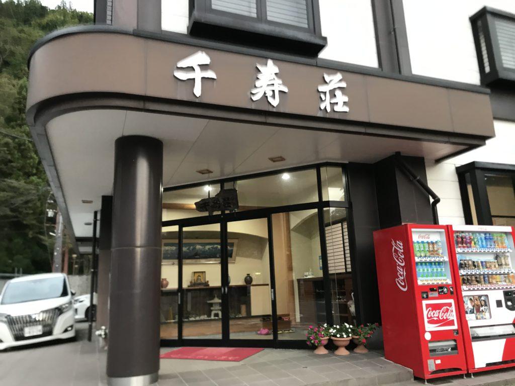 千寿荘 外観