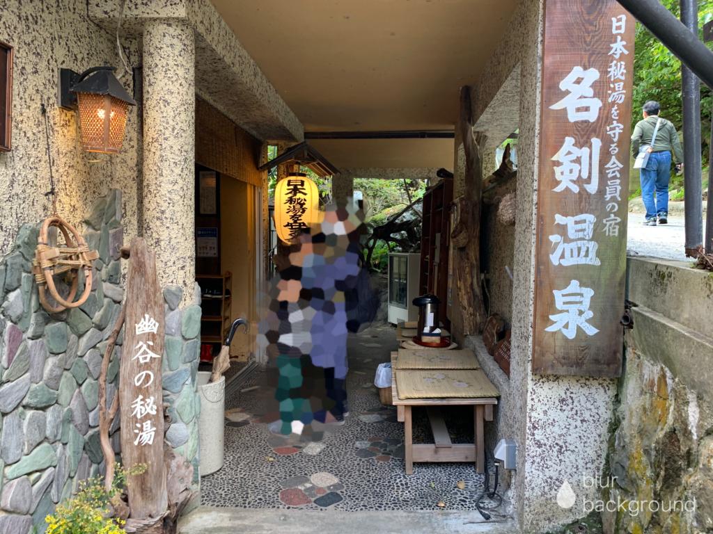 名剣温泉 入口