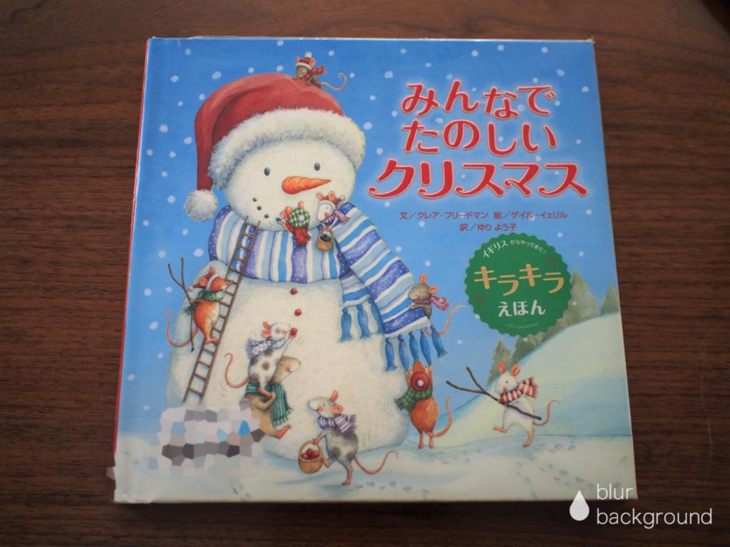 キラキラ絵本「みんなでたのしいクリスマス」