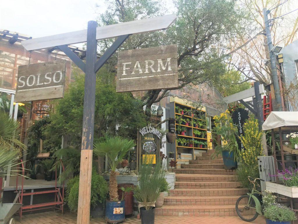 SOLSO FARM(ソルソファーム)入口