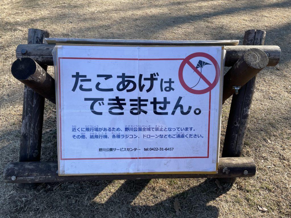 凧揚げ禁止