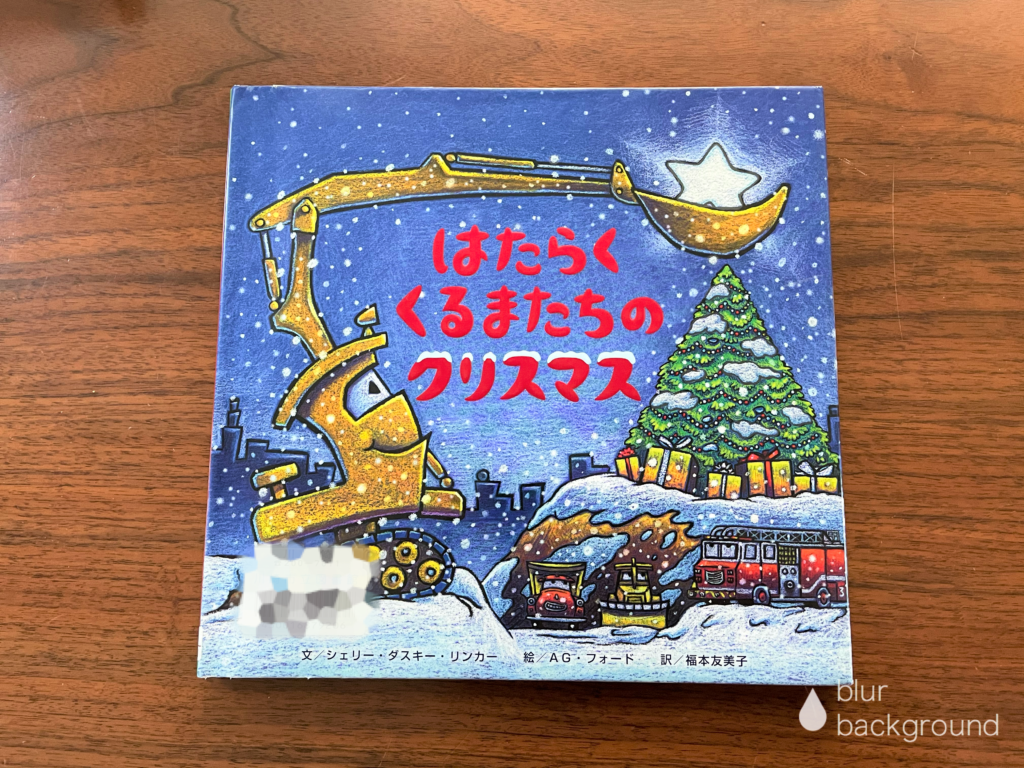 働く車が大好きな子供が喜ぶクリスマスにぴったりの絵本「はたらくくるまたちのクリスマス」