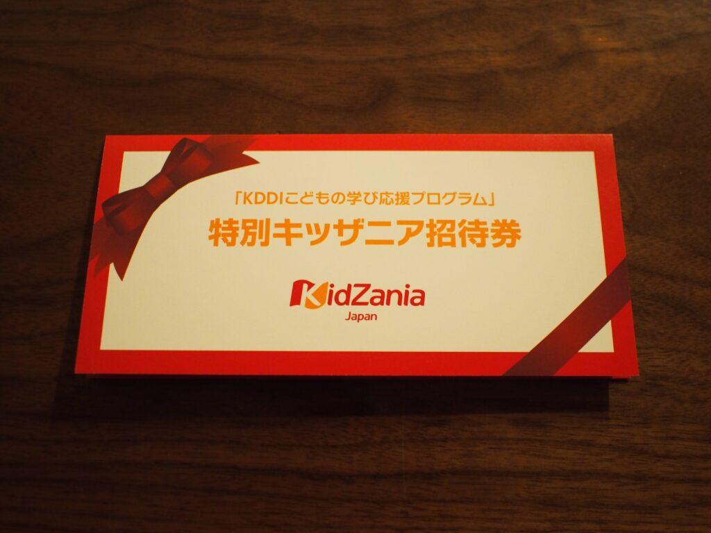 キッザニア東京 無料招待券