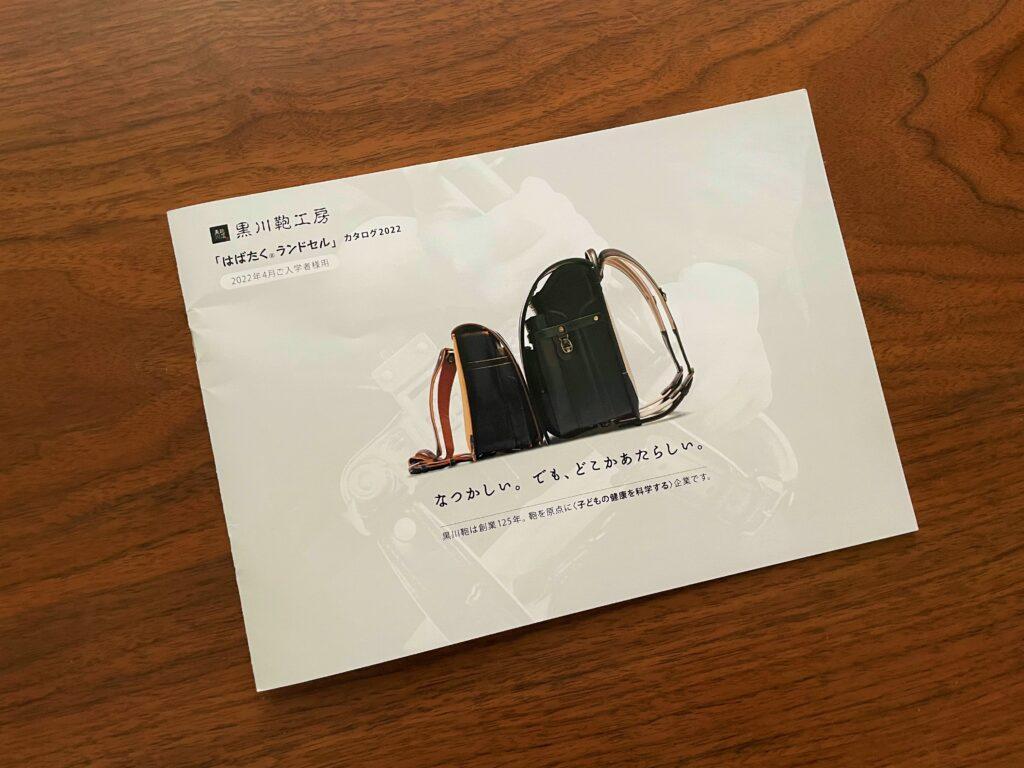 黒川鞄工房ランドセルカタログ