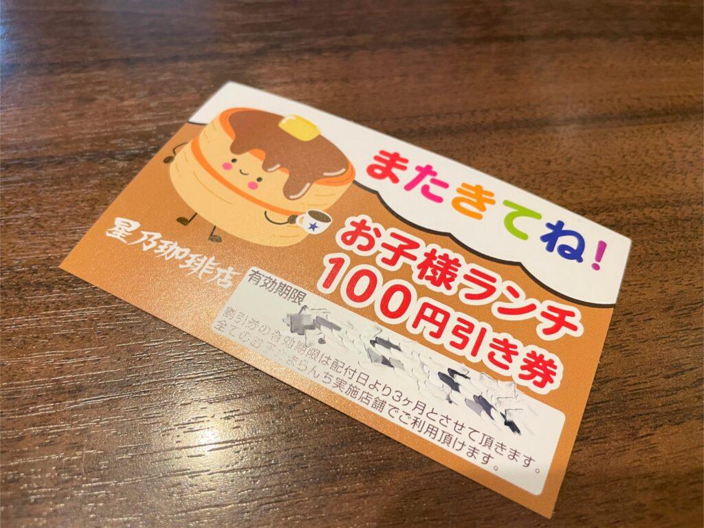100円引き券
